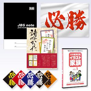 龍巳堂オリジナル商品