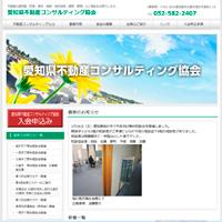 愛知県不動産コンサルティング協会HPサムネイル