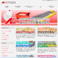 旭コンテナ工業株式会社HPサムネイル