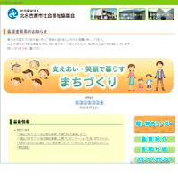 北名古屋市社会福祉協議会HPサムネイル