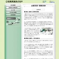 国豊積算株式会社HPサムネイル