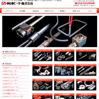 中日本ヒーター株式会社HPサムネイル