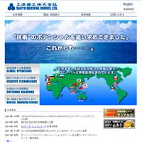 三洋機工株式会社HPサムネイル