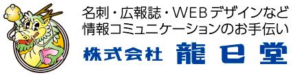 株式会社龍巳堂/北名古屋市と名古屋市西区の印刷・ホームページ・動画制作会社