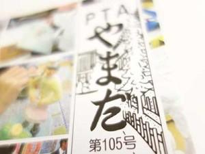 山田小学校PTA新聞