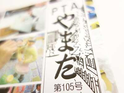 名古屋市立山田小学校PTA新聞を作りました
