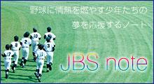 JBS2016_banner