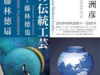 展覧会「日本の伝統工芸」チラシとポスターのお手伝い