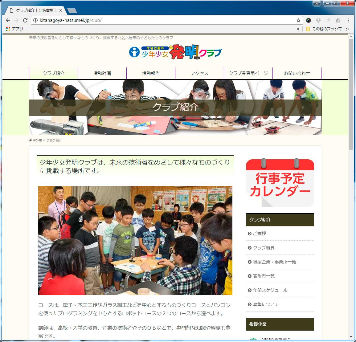北名古屋市少年少女発明クラブ ホームページ制作のお手伝い