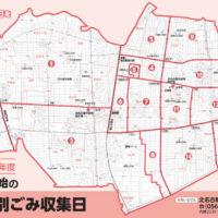 北名古屋市年末年始の地区別ごみ収集日