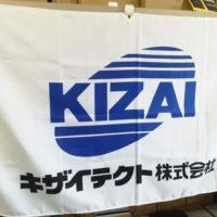 キザイテクト株式会社 社旗