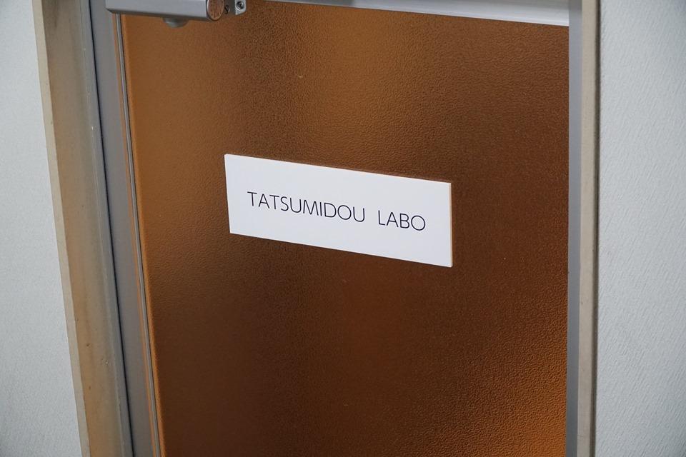 TATSUMIDOU LABO入口