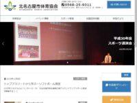 北名古屋市スポーツ協会様 ホームページ作成のお手伝い