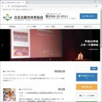 北名古屋市体育協会ホームページ