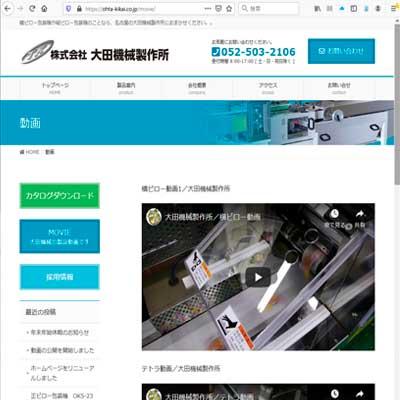 株式会社大田機械製作所Webサイト