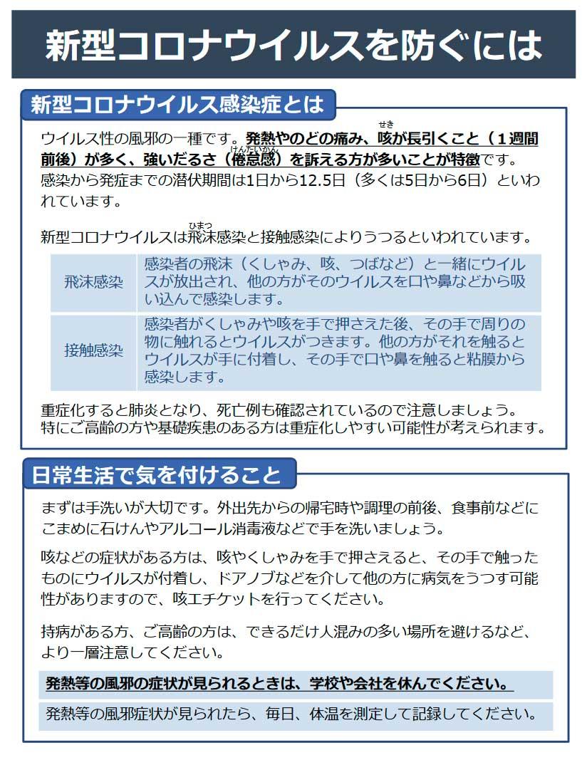 名古屋 市 コロナ 北 生活福祉資金特例貸付 |