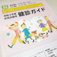 令和2年度 北名古屋市健診ガイド